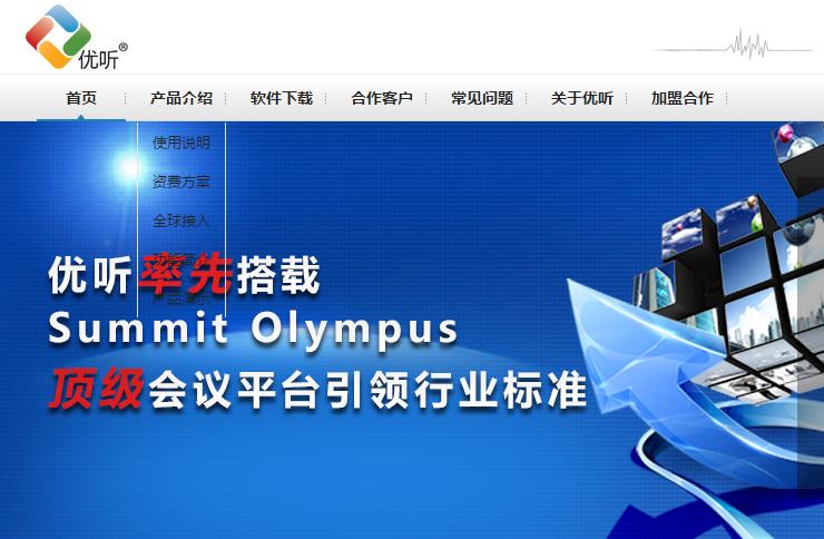 UMeeting Web Image